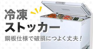 冷凍ストッカー 鋼板仕様で破損につよく丈夫!