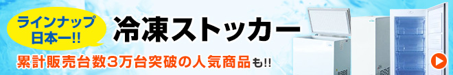 ラインナップ日本一!冷凍ストッカー