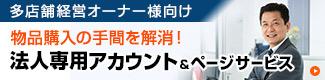 法人専用アカウント&ページサービス
