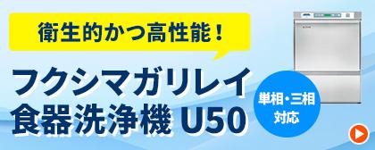 衛生的かつ高性能!フクシマガリレイ食器洗浄機U50!