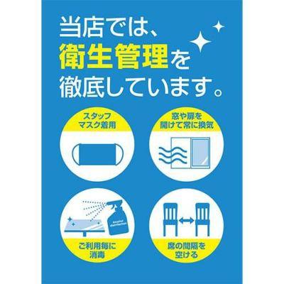 無料ダウンロードポスター 「衛生管理」