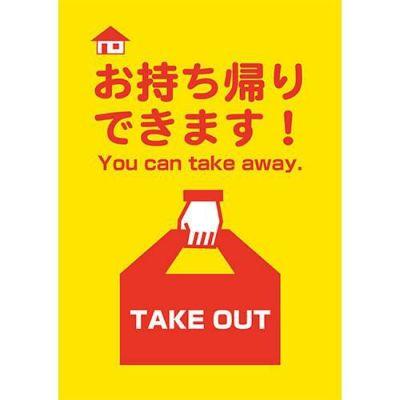 無料ダウンロードポスター 「お持ち帰りできます」
