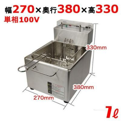 卓上電気フライヤー 7L 幅270×奥行380×高さ330 TBEF-7 厨房用品 テンポスオリジナル