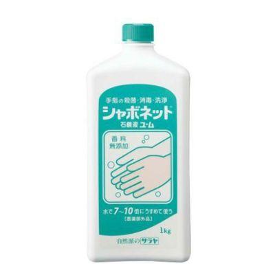 手洗い石けん液 シャボネット ユ・ム 1Kg