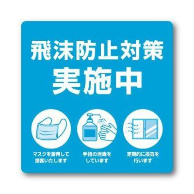 ステッカー 【飛沫防止対策実施中】/2枚入り×10冊
