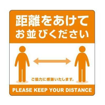 ステッカー 【距離をあけてお並びください】/2枚入り×10冊