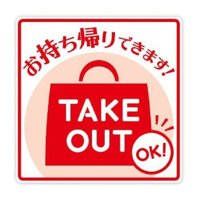 ステッカー 【TAKE OUT】/2枚入り×10冊×10冊