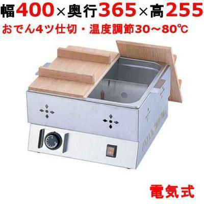 TKG】電気おでん鍋 4仕切 7-0773-0101【EOD3601】 幅435×奥行325×高さ255
