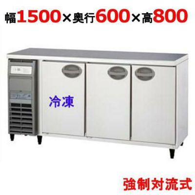 福島工業 冷凍冷蔵コールドテーブル 内装樹脂鋼板 扉均等割タイプ YRC-151PE1-E W1500×D600×H800mm