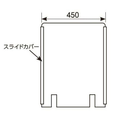アクリル板 W450×H600切込み有/スライドカバー付