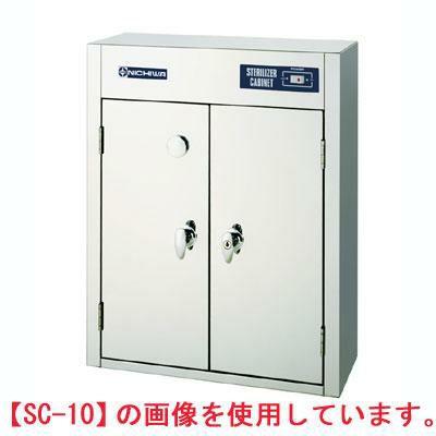 ニチワ 包丁まな板殺菌庫(乾燥機能無) SC-10 幅500×奥行200×高さ630mm