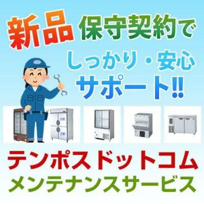 中古厨房機器のメンテナンス・保守サービスならテンポスへ【新品】保守契約