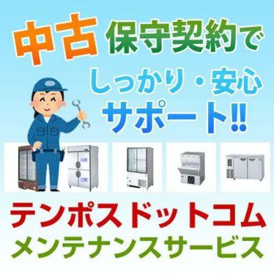 中古厨房機器のメンテナンス・保守サービスならテンポスへ【中古】保守契約
