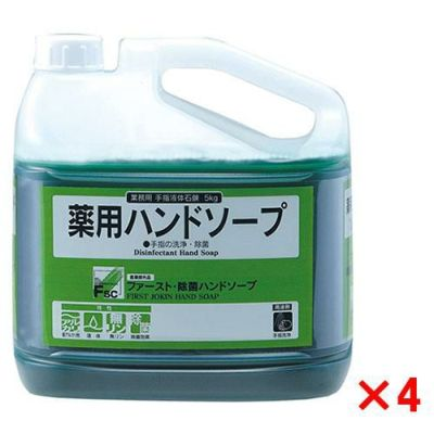 ファースト・除菌ハンドソープ 5kg 4本入(薬用ハンドソープ)