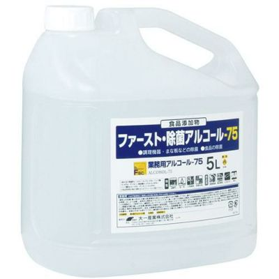 ファースト・除菌アルコール75 5L