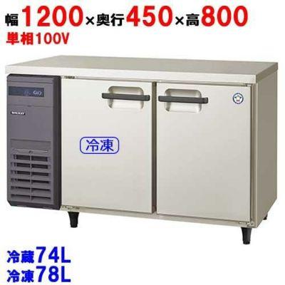 福島工業 冷凍冷蔵コールドテーブル TMU-41PE2 W1200×D450×H800mm