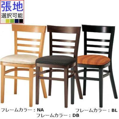 CRES(クレス) 木製洋風椅子 リカータ2 張地Aランク /(業務用椅子/新品)(送料無料)