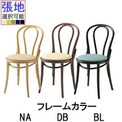 CRES(クレス) 木製イス(ベントウッドチェア/曲げ木椅子) オルキス2 張地Aランク /(業務用椅子/新品)(送料無料)