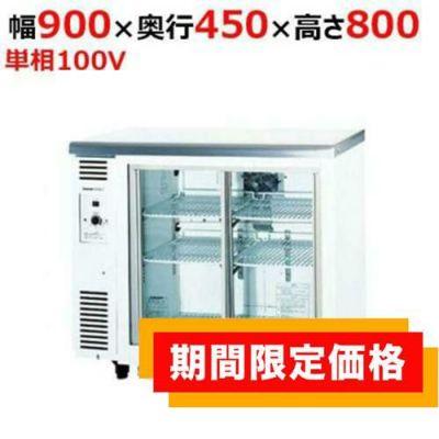 パナソニック 冷蔵ショーケース スライド扉 アンダーカウンター SMR-V941NB W900×D450×H800mm