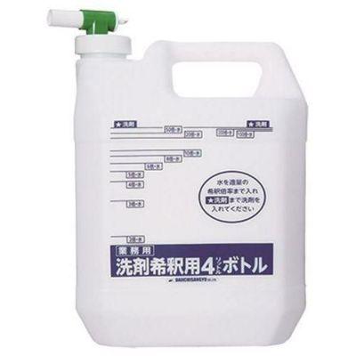 洗剤希釈用4Lボトル