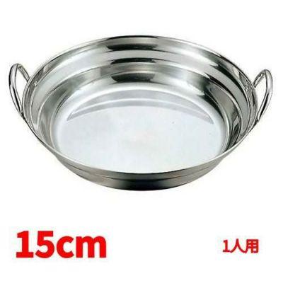 寄せ鍋 15cm 1人用 18-0 モモ 桃印 業務用ステンレス鍋 /新品 小物送料対象商品