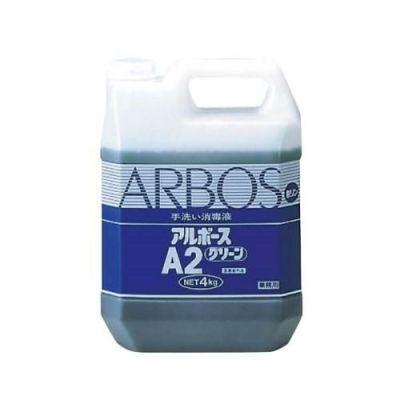 手洗い消毒液 4kg A2グリーン アルボース