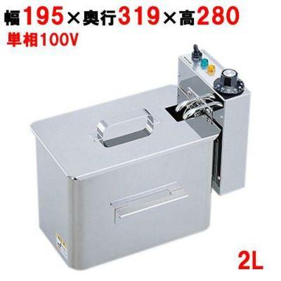 【タイジ】卓上型電気フライヤー 2L TF-20A 幅195×奥行319×高さ280(mm)