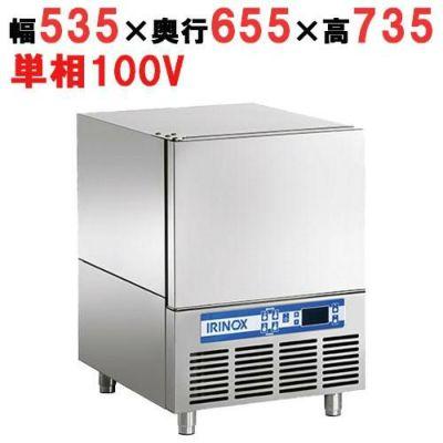 【FMI】イリノックスIRINOX 小型ブラストチラー&ショックフリーザー EF10.1 幅535×奥行655×高さ735(mm) 単相100V