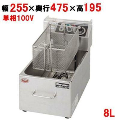 【マルゼン】電気フライヤー 8L MEF-M8FT 幅255×奥行475×高さ195(mm)