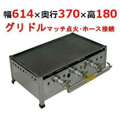 ガス グリドル プレス鉄板焼 マッチ点火式 【TS-60】 幅600×奥行360×高さ200