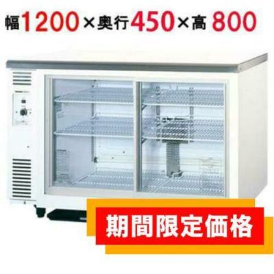 パナソニック 冷蔵ショーケース スライド扉 アンダーカウンター SMR-V1241NB W1200×D450×H800mm