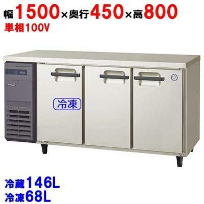 福島工業 冷凍冷蔵コールドテーブル TMU-51PE2 W1500×D450×H800mm