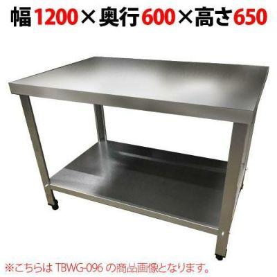 【組立式】TBコンロ台 幅1200×奥行600×高さ650 TBWG-126