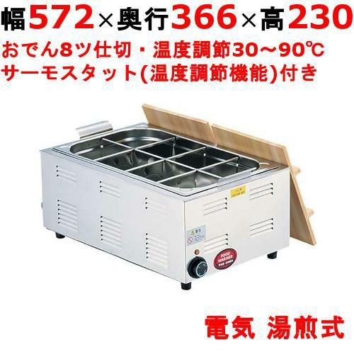湯煎式電気おでん鍋 8ッ切[EOD3102]