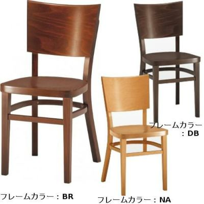 CRES(クレス) 洋風木製イス ショコラ1 板座(張地無し) /(業務用椅子/新品)(送料無料)