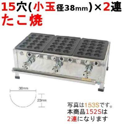 たこ焼き器 15穴/鉄鋳物 2連 幅345×奥行266×高さ190
