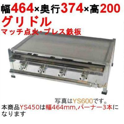 プレスグリドル YS450 幅464×奥行374×高さ200