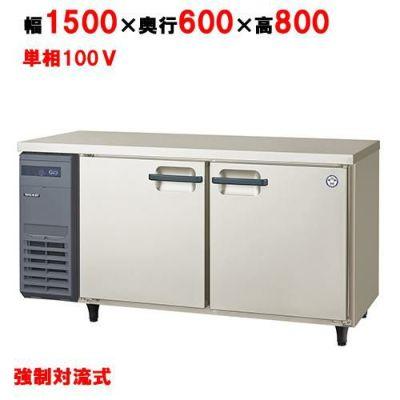 福島工業 冷蔵コールドテーブル 内装樹脂鋼板 YRC-150RE2 W1500×D600×H800mm