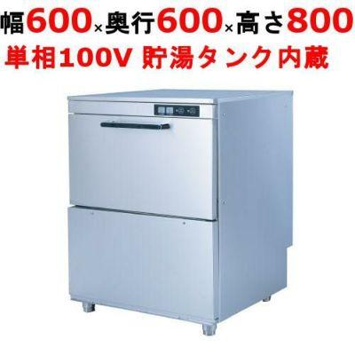 ニ食器洗浄機 TBDW-400U1 アンダーカウンタータイプ 単相100V 幅600×奥行600×高さ800mm