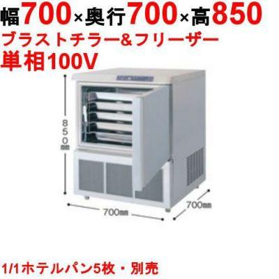 【福島工業(フクシマ)】ブラストチラー 単相100V 【QXF-005BC5】幅700×奥行700×高さ850mm