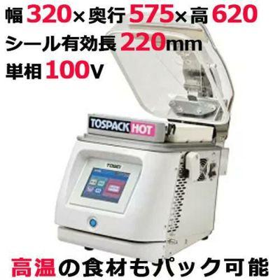 【TOSEI】真空包装器 HOTPACK 卓上型 トスパック ホット シリーズ HVP-282  幅320×奥行575×高さ620