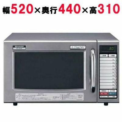 【SHARP(シャープ)】電子レンジ RE-3300P 幅520×奥行440×高さ310mm 単相100V