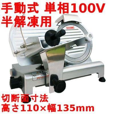 ミートスライサー 回転刃22cm TBMS-220N 幅440×奥行390×高さ350(mm)