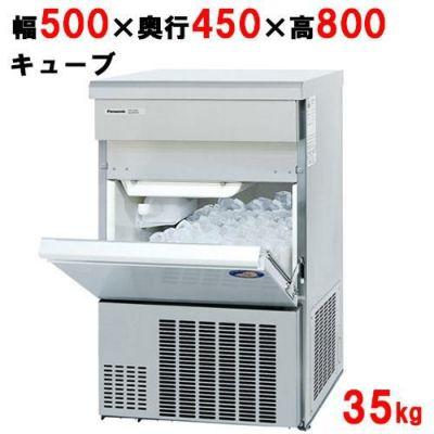 パナソニック 製氷機35kgタイプ キューブ W500×D450×H800