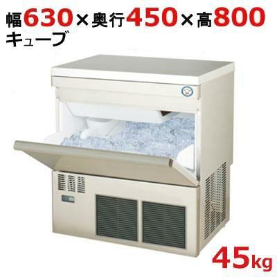 福島工業 キューブアイス製氷機 45kgタイプ アンダーカウンター FIC-A45KT