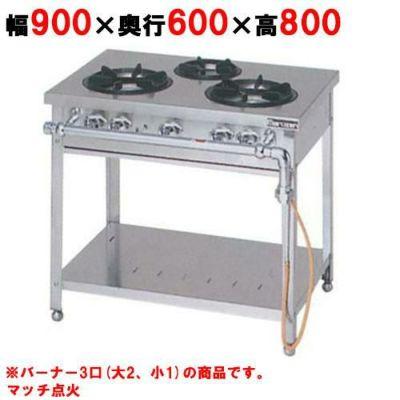 外管式ガステーブル[MGT-096CS]