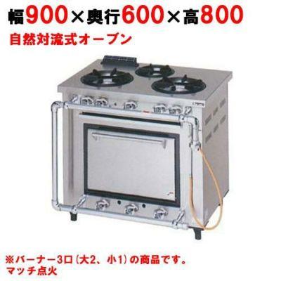 外管式ガスオーブンレンジ3口 [MGRD-096]