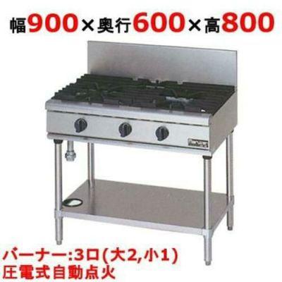 ガステーブル 3口[RGT-0963C(旧型式RGT-0963B)]