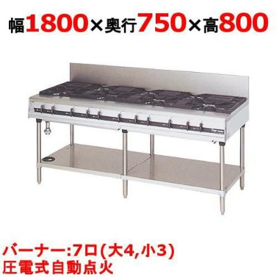 【マルゼン】ガステーブル 7口 パワークック MGTX-187E 幅800×奥行750×高さ800(mm)