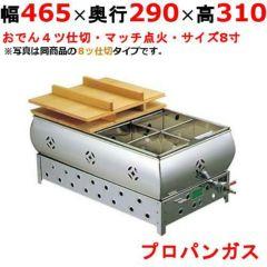 直火式ガスおでん鍋